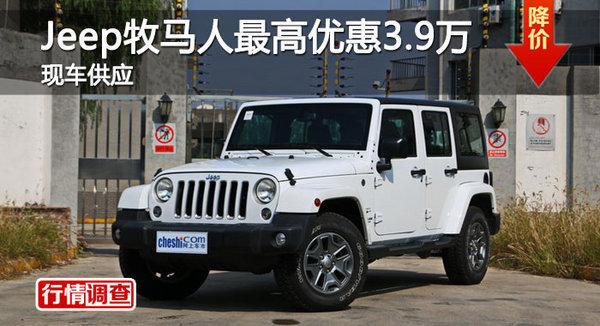 长沙Jeep牧马人优惠3.9万 降价竞林肯MKX-图1