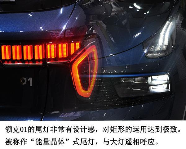 轻奢之风 实拍LINK&CO 01 耀蓝Pro-图9