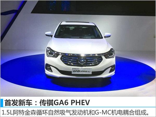 广州车展小排量新车汇总 省钱/动力增强-图6