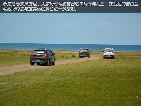 水天一色 东风标致3008逐乐蓝天青海之旅