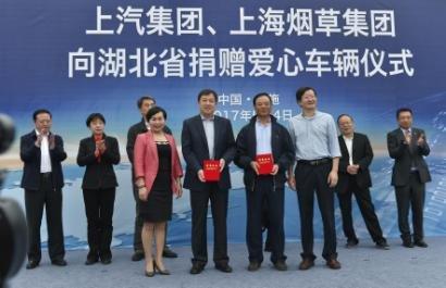 上海捐粹.9�(yi&�l$zd�_上汽集团,上海烟草集团向湖北省捐车辆