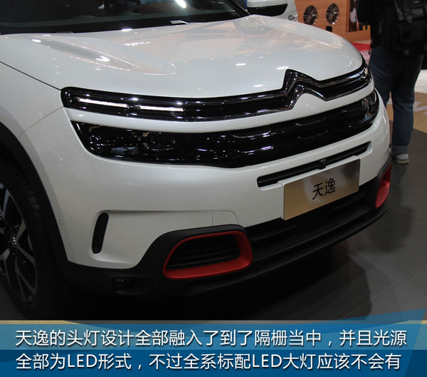 上海车展 雪铁龙天逸C5 AIRCROSS实拍-图5