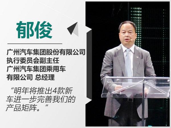 郁俊:广汽传祺成立10周年 将再推4款新车-图2