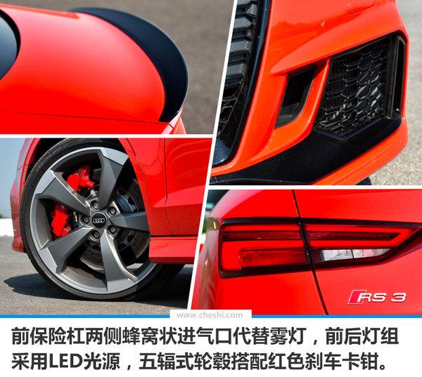 奥迪RS3/TT RS正式上市 售XX-XX万元-图4