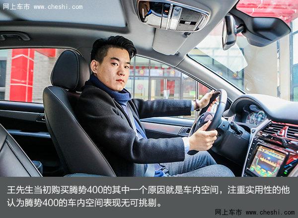 新中产阶级的格调之选 腾势400车主访谈-图9