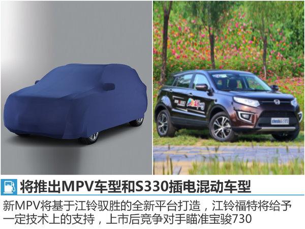 新车未来上市之后将与宝骏730、东风风行S500等家用MPV展开竞争高清图片