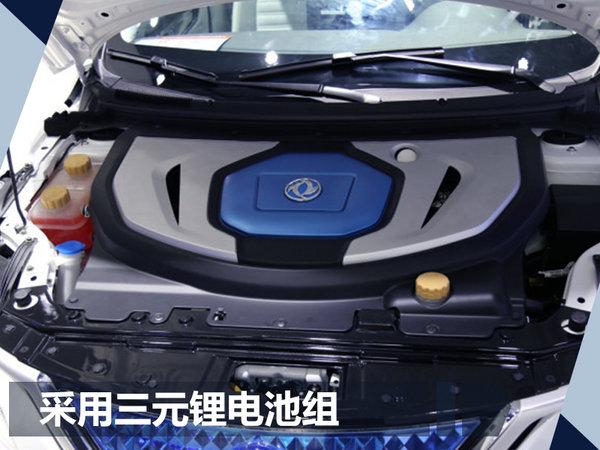 东风风行景逸S50EV正式上市 补贴后售价11.59万-图2
