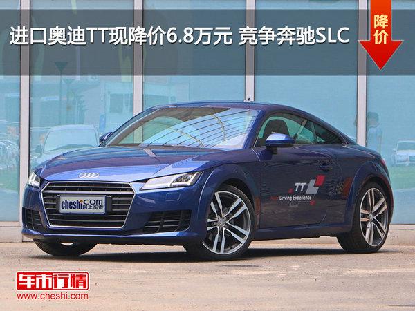 进口奥迪TT现降价6.8万元 竞争奔驰SLC-图1