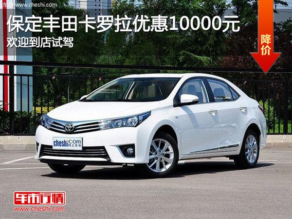 丰田卡罗拉优惠10000元 降价竞争雷凌-图1