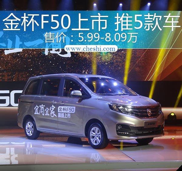 华晨金杯F50上市  5款车型/5.99万元起售-图1