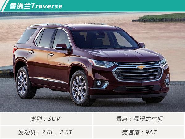 2018年美系鸿运国际将推16款新车 SUV车型超10款-图9