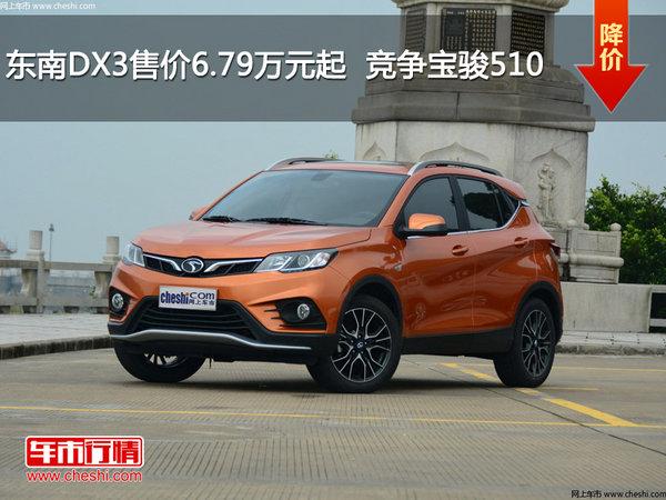 东南DX3售价6.79万元起  竞争宝骏510-图1