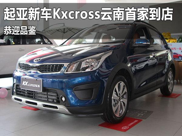 东风悦达起亚KX CROSS正式上市,此款车的售价区间为7.49-8.59万图片