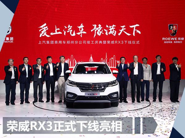 上汽荣威rx3正式下线 郑州基地产能将达60万