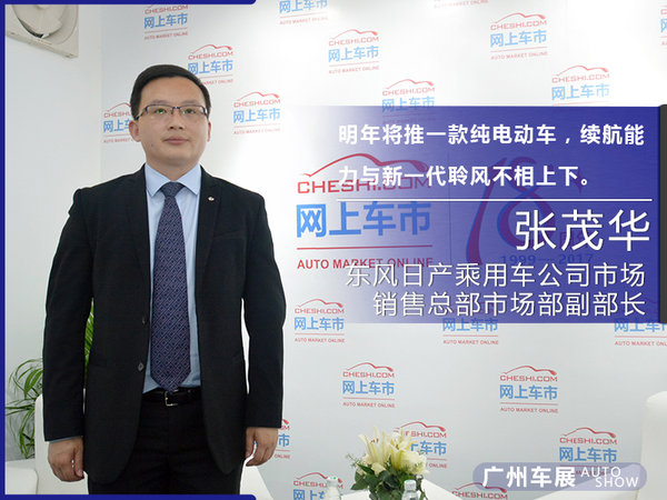 张茂华:明年推全新电动车 续航里程与聆风相近-图1
