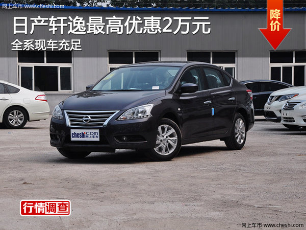 衡阳东风日产轩逸优惠2万元 现车充足-图1