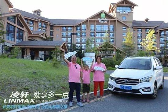 长安凌轩 黑吉辽蒙区域长白山幸福之旅-图11
