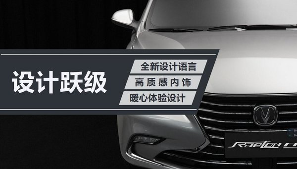 B级轿车新标杆  长安睿骋CC天津品鉴会-图15