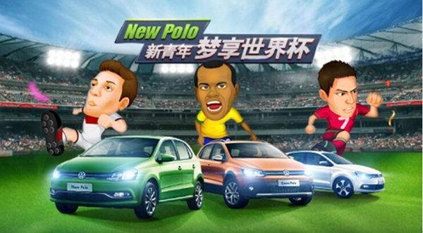 梦享世界杯上海大众微博微信推广活动_Polo_