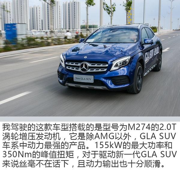"""年轻人你的""""玩具""""到了!试驾新一代GLA SUV-图5"""