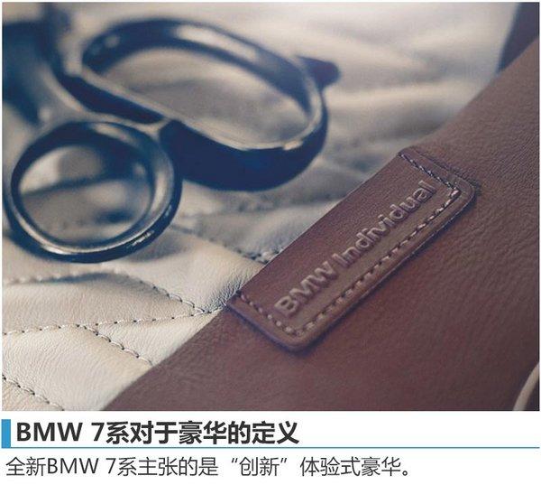 """宝马孙玮眼中的""""豪华"""" 个性化定制契合需求-图3"""
