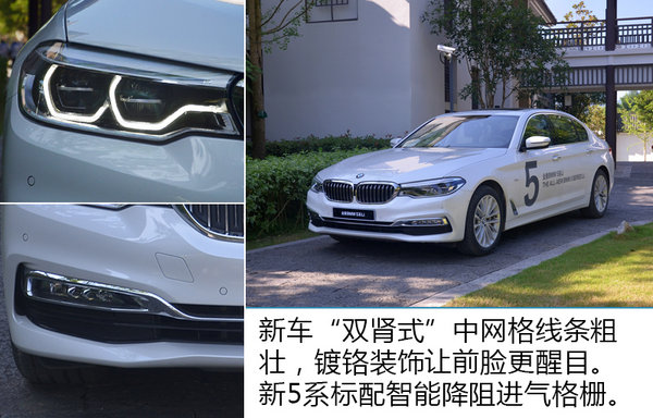 动与静之间的平衡者 试驾全新BMW5系Li-图2