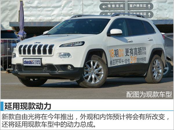 广汽菲克2017年新车计划 3款新车将上市-图4