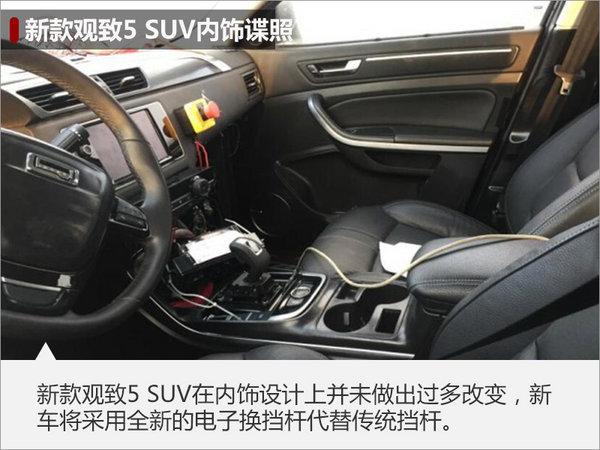 观致5SUV将推新款 采用电子式换挡杆(图)-图4