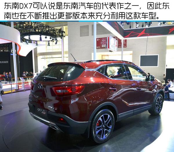 2016北京车展 东南DX7 2.0T运动版实拍-图21