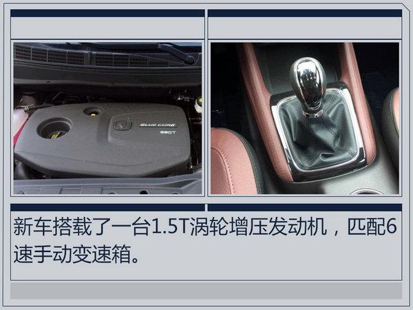 长安凌轩1.5T车型明日正式上市 竞争宝骏730-图6