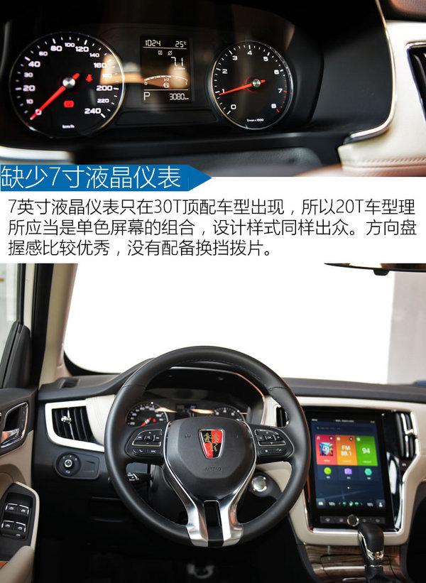 表现出色 试驾荣威RX5 20T高清图片