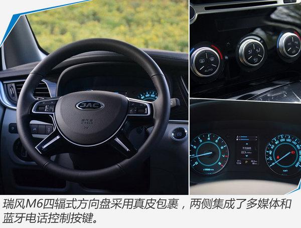 江淮高端MPV瑞风M6正式上市-图7