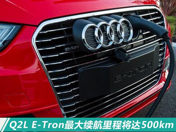 中国特供!奥迪计划在华推出Q2L纯电动版-图3