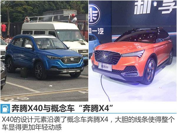 奔腾全新SUV车展首发 竞争哈弗H2-图2