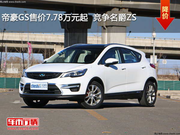 帝豪GS售价7.78万元起  竞争名爵ZS-图1