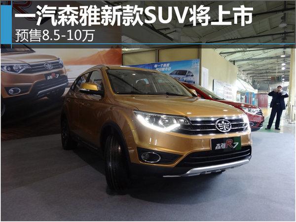 一汽森雅新款SUV将上市 预售8.5-10万-图1