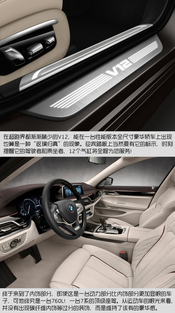 """7系终于""""M""""了 宝马M760Li XDrive官图-图5"""
