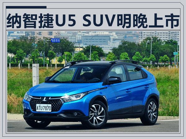 纳智捷U5 SUV明晚上市 预售7.58-10.38万元-图1