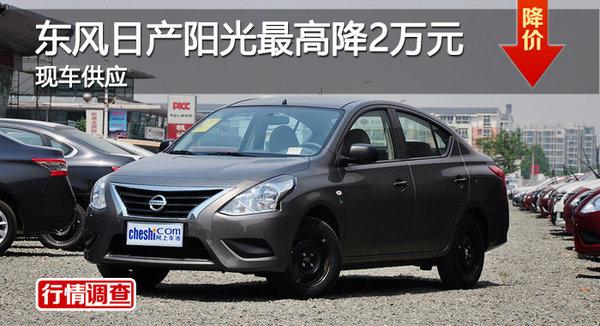 衡阳东风日产阳光最高降2万元 现车供应-图1