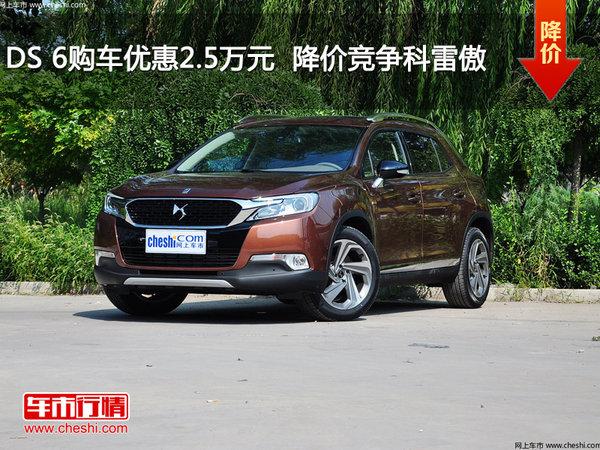 DS 6购车优惠2.5万元  降价竞争科雷傲-图1