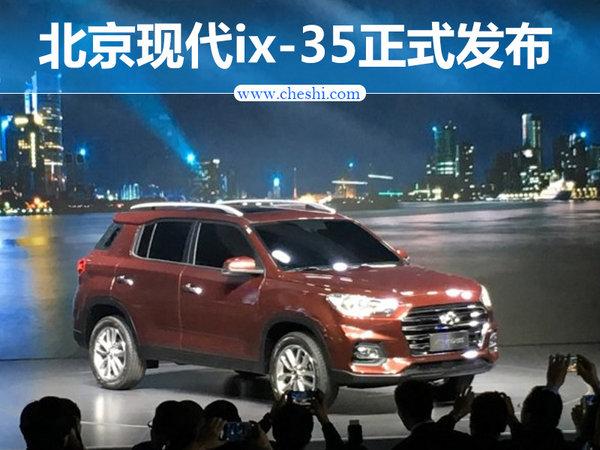 北京现代全新IX35正式发布 凸显硬朗风格-图1
