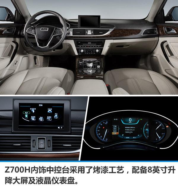 众泰中大型轿车Z700H正式上市 11.98-11.xx万-图5