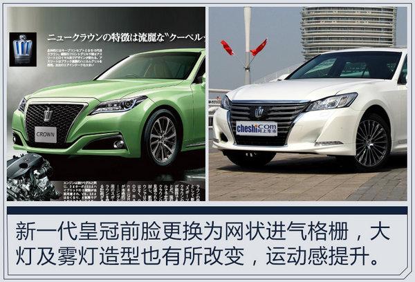 后驱改前驱更接地气 一汽丰田将国产换代皇冠-图5