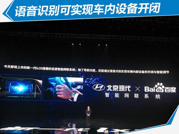 北京现代新ix35正式上市 售价11.99-16.19万元-图9