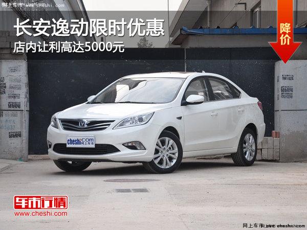 长安逸动店内促销中 优惠0.5万元有现车-图1