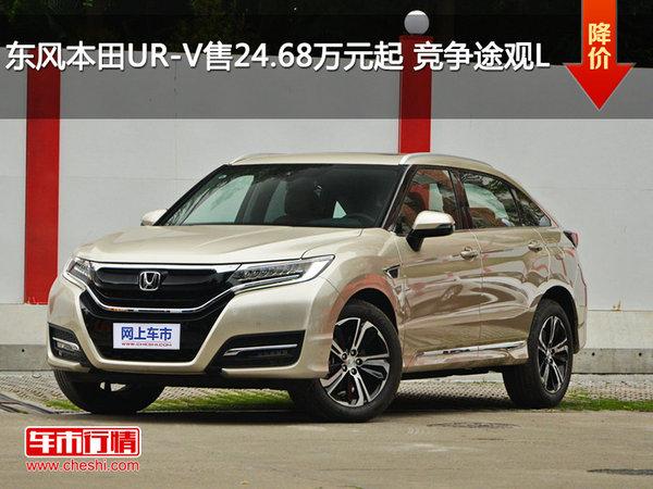 东风本田UR-V售24.68万元起 竞争途观L-图1