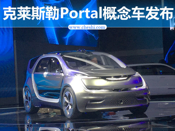 克莱斯勒Portal概念车国内首发-图1
