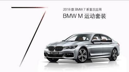 2018款BMW 7系闪耀上市 霸道总裁爱运动-图5