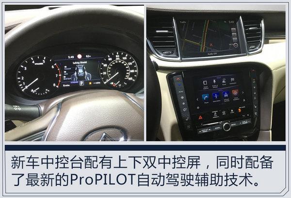 英菲尼迪全新一代QX50正式发布 明年入华国产-图7