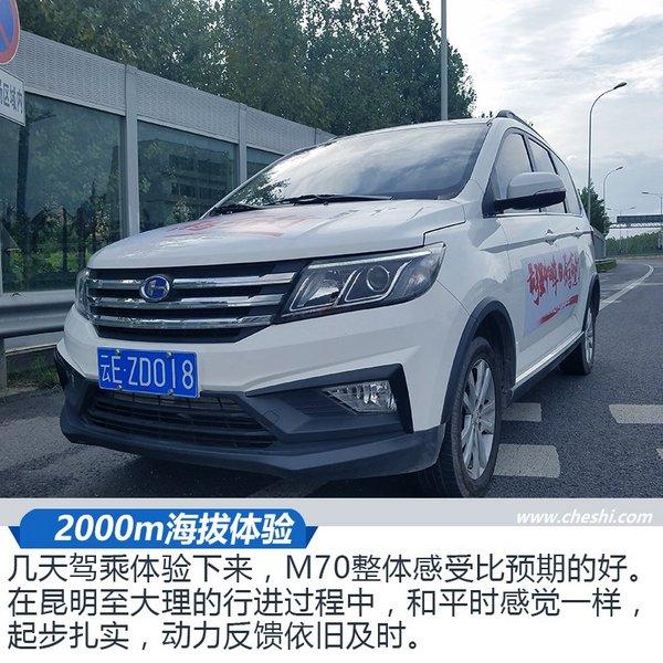 """""""出去走走"""" 北汽昌河M70茶马古道花式测车-图7"""